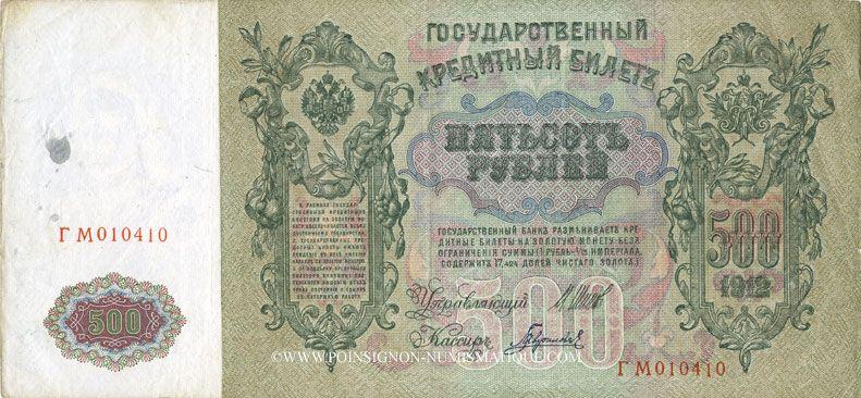 Banknoten Andere Ausländische Scheine Russie Billet 500 Roubles 1912
