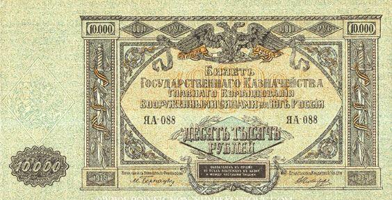 Banknoten Andere Ausländische Scheine Russie Du Sud Billet 10 000