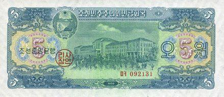 Banknotes Corée du Nord. Billet. 5 won 1959