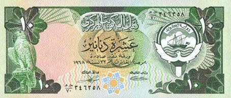 Banknotes Koweit. Billet. 10 dinars (1980-1991))