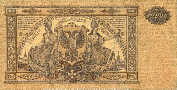 Banknotes Russie du Sud. Billet. 10 000 roubles 1919