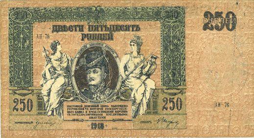 Banknotes Russie du Sud. Billet. 250 roubles 1918
