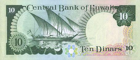 Billets Koweit. Billet. 10 dinars (1980-1991))