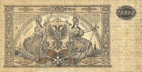 Billets Russie du Sud. Billet. 10 000 roubles 1919