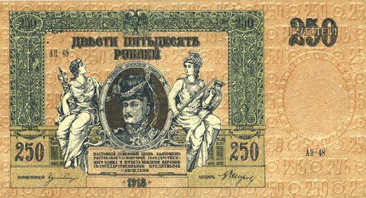 Billets Russie du Sud. Billet. 250 roubles 1918