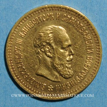 Coins Russie. Alexandre III (1881-1894). 5 roubles 1888. (PTL 900‰. 6,45 g)