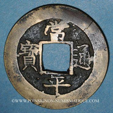Monnaies Corée, Yi-Um (Yongjo Hyonhyo) (1725-1777), 2 mon, Office de bienfaisance de Séoul (1742-52)