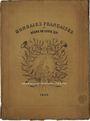 Antiquarischen buchern Bessy-Journet Félix. Essai sur les monnaies françaises du règne de Louis XIV. 1850