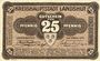 Banknoten Landshut. Stadt. Billet. 50 pf 29.3.1917