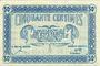 Banknotes 50 centimes 18.12.1918. Série C. Signatures imprimées du receveur municipal et du président de la co