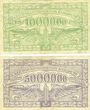 Banknotes Karlsruhe Direction du Transport ferroviaire. Billets. 1 million mk, série F, 5 millions mk, série E