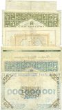 Banknotes Landau. Stadt. Billets. 1 million mk 1.8.1923, 1, 5, 10, 200 millions mk 1.9.1923, 100 millions ...