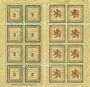 Banknotes Wasserburg, Städtische Sparkasse, planche complète comprenant 2 séries de 8 billets de 2 pf 1920