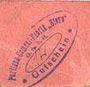 Billets Finkenwalde (Zdroje, Pologne). Portland Cement-Fabrik G.m.b.H. Billet. 50 pf (1919)