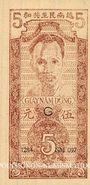 Billets Vietnam. Banque vietnamienne - Viêt-Nam Dàn Chu Cong Hoa. Billet. 5 dong (1947)
