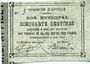 Billets Appilly (60). Commune. Billet. 50 cmes 4.8.1914, cachet au dos, Numéro 3 ! ! !