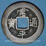 Coins Corée, Yi-Um (Yongjo Hyonhyo) (1725-1777), 2 mon, Unité spéciale de l'armée (1742-52), grand module