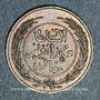 Coins Tunisie. Abdoul Aziz avec Mohammed el-Sadok (1277-1293H = 1861-1876). 1/4 kharoub 1281H