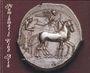 Livres d'occasion Numismatic Fine Arts. Vente n° XVI, du 02.12.1985