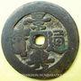 Monnaies Annam. Hien Tông (1740-86) - ère Canh Hung (1740-1786). Grande monnaie de présentation. 42,4 mm