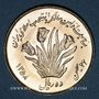 Monnaies Iran. République islamique. 10 rials 1358H (= 1979). 1er anniversaire de la Révolution