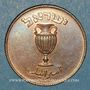Monnaies Israel. 10 pruta (1949)