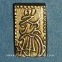 Monnaies Japon. Ere Tempo. 2 shu (1832-1858)