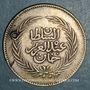 Monnaies Tunisie. Ottomans. Abdoul Aziz & Muhammad el-Sadok (1277-1293H = 1861-1876). 2 piastres 1290H