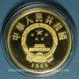 Monnaies Chine. République. 100 yuan 1986. Liu Bang. (PTL 917‰. 11,32 g)