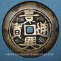 Münzen Annam. Hien Tông (1740-86) - ère Canh Hung (1740-1786). Grande monnaie de présentation. 41,5 mm
