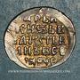 Münzen Russie. Ivan IV Vassiliévitch le Terrible. Tsar de Russie (1547-1584). Kopeck, Pskov