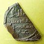 Münzen Espagne. Umayyades d'Espagne. al-Hakam II (350-366H). Fals coupé, vers 360H