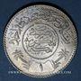 Münzen Arabie Saoudite. Abdel Aziz Ibn Saoud (1344-1373H = 1926-1953). 1 riyal 1370H (= 1950)